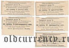 Ростов - Нахичев, 50 копеек