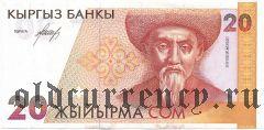 Киргизия, 20 сом 1994 года
