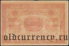 Армения, 10 000 рублей 1921 года