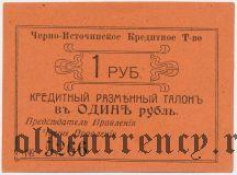 Черноисточинск, Черно-Источинское Кредитное Товарищество, 1 рубль