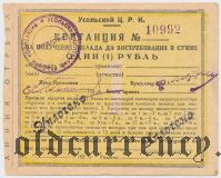 Усолье, ЦРК, 1 рубль