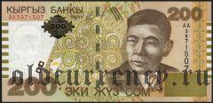 Киргизия, 200 сом 2000 года