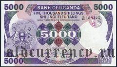 Уганда, 5000 шиллингов 1986 года