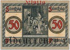 Вецлар (Wetzlar), 50 пфеннингов 1920 года. Вар. 2