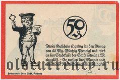 Штрелиц (Strelitz), 50 пфеннингов 1921 года