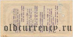 Дорожный чек, 100 рублей 1961 года. Свешников/Носко, текст на 4 языках