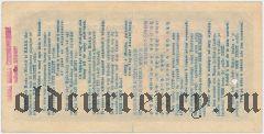 Дорожный чек, 10 рублей 1961 года. Свешников/Трубенков, текст на 11 языках