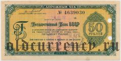 Дорожный чек, 50 рублей 1961 года. Свешников/Носко, текст на 11 языках