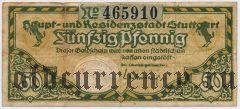 Штутгарт (Stuttgart), 50 пфеннингов 1919 года