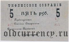 Тбилиси, Тифлисское собрание, 5 рублей