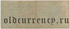 Омск, Колчак, 25 рублей, февраль 1919 года