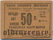 Петровский рабочий кооператив, 50 копеек 1923 года