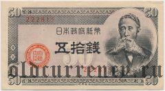 Япония, 50 сен 1948 года