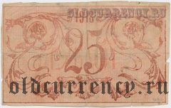 Семиречье, 25 рублей 1918 года