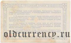 Новгород, Губсоюз, 20 копеек