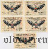 Любек (Lübeck), 5 нотгельдов 1921 года