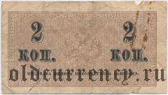 2 копейки (1915) года