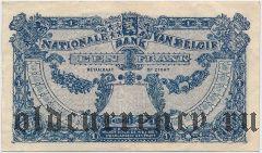 Бельгия, 1 франк 1920 года