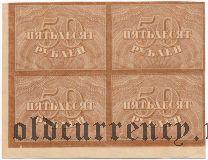 50 рублей (1921) года. Сцепка из 8 шт. Вз.