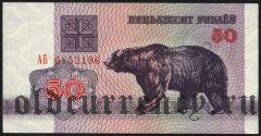 Беларусь, 50 рублей 1992 года