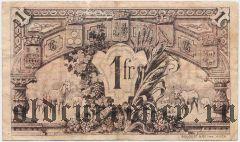 Франция, Gers, 1 франк 1918 года