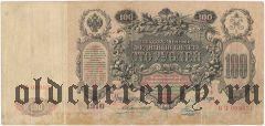 100 рублей 1910 года. Шипов/Метц