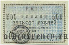 Николаевск на Амуре, 500 рублей 1920 года