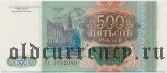 Россия, 500 рублей 1993 года