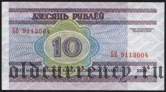 Беларусь, 10 рублей 2000 года.