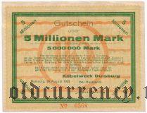 Дуйсбург (Duisburg), 5.000.000 марок 1923 года