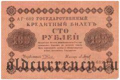 100 рублей 1918 года. Кассир: Барышев