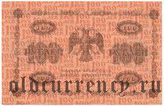 100 рублей 1918 года. Кассир: Жихарев