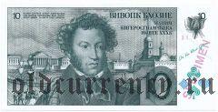 Тестовая банкнота с портретом А.С. Пушкина, 1977 год. Образец