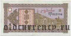 Грузия, 10 купонов (1993) года. 1-й выпуск