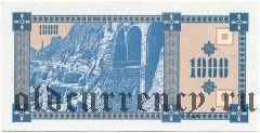 Грузия, 1000 купонов (1993) года. 1-й выпуск