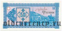 Грузия, 50 купонов (1993) года. 2-й выпуск