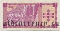 Грузия, 10.000 купонов (1993) года. 3-й выпуск