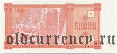 Грузия, 50.000 купонов (1993) года. 3-й выпуск