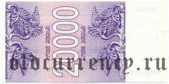 Грузия, 20.000 купонов 1993 года