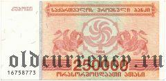 Грузия, 250.000 купонов 1994 года