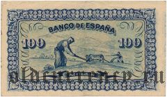 Испания, Хихон (Gijon), 100 песет 1937 года