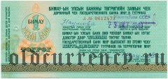 Дорожный чек Монголии с русским текстом, 50 тугриков, гашение: Томск