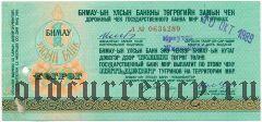 Дорожный чек Монголии с русским текстом, 50 тугриков, гашение: Иркутск