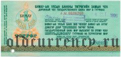 Дорожный чек Монголии с русским текстом, 50 тугриков, гашение: Чита