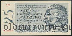 Чехословакия, 25 крон 1961 года