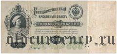 500 рублей 1898 года. Плеске/В.Иванов