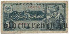 5 рубля 1938 года