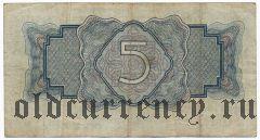 5 рубля 1934 года