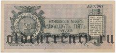 Юденич, 25 рублей 1919 года. Серия: А