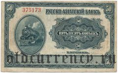 Харбин, Русско-Азиатский банк, 50 копеек